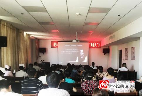 """怀化市妇幼保健院开展""""警示教育、廉政教育、上党课""""活动"""