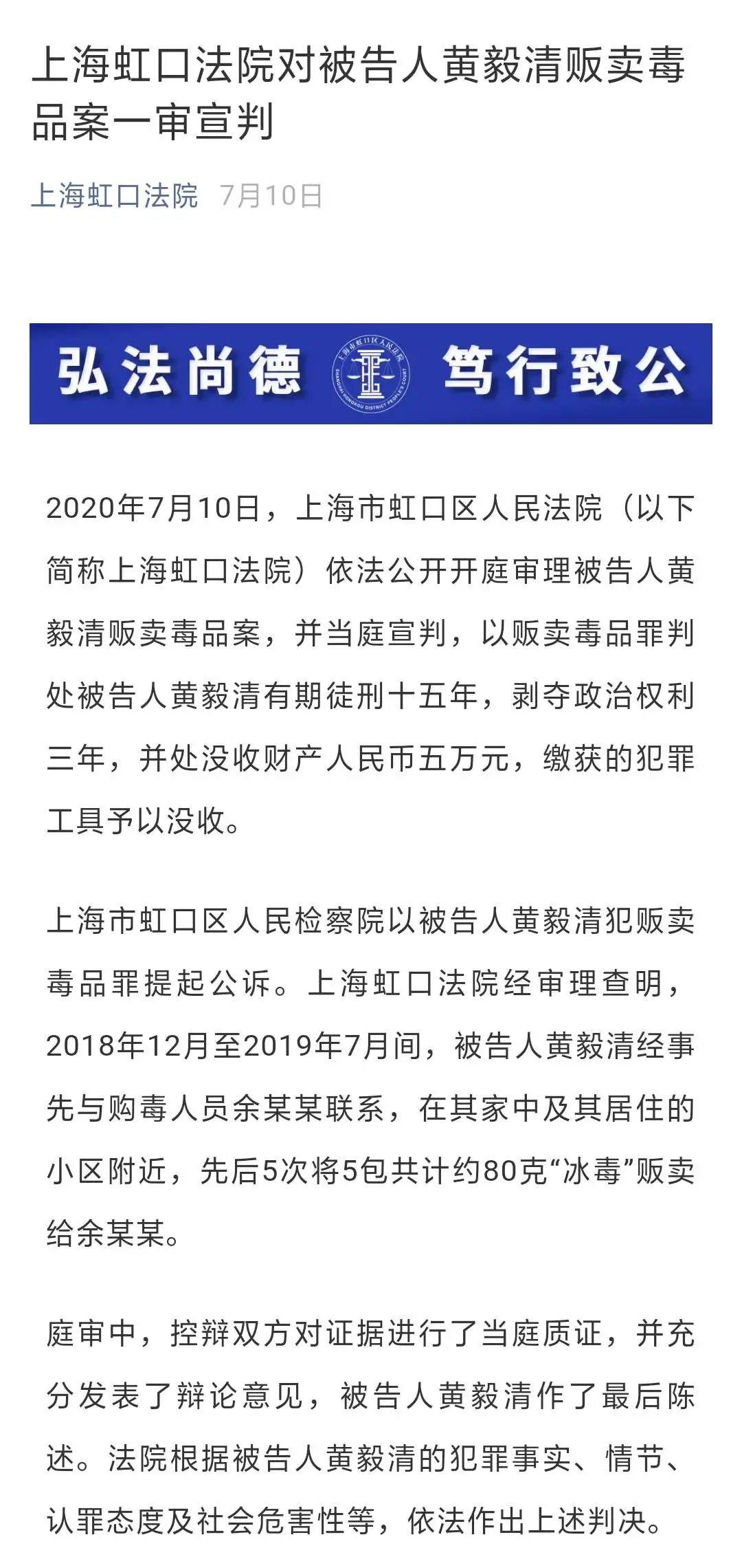 上海二中院受理黄毅清上诉案,一审因贩卖毒品被判15年