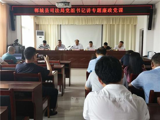 郸城县司法局:专题廉政党课 筑牢廉洁防线