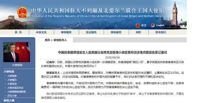 英国议会跨党派香港小组发表所谓涉港调查报告 中国驻英国使馆:坚决反对 所谓涉港报告罔顾事实 颠倒黑白