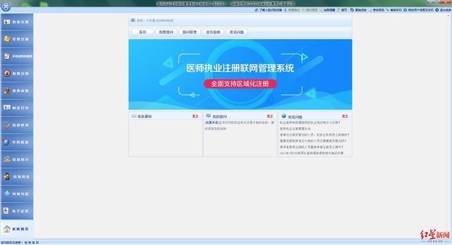 成都青白江:发出全省首张医疗机构电子证照