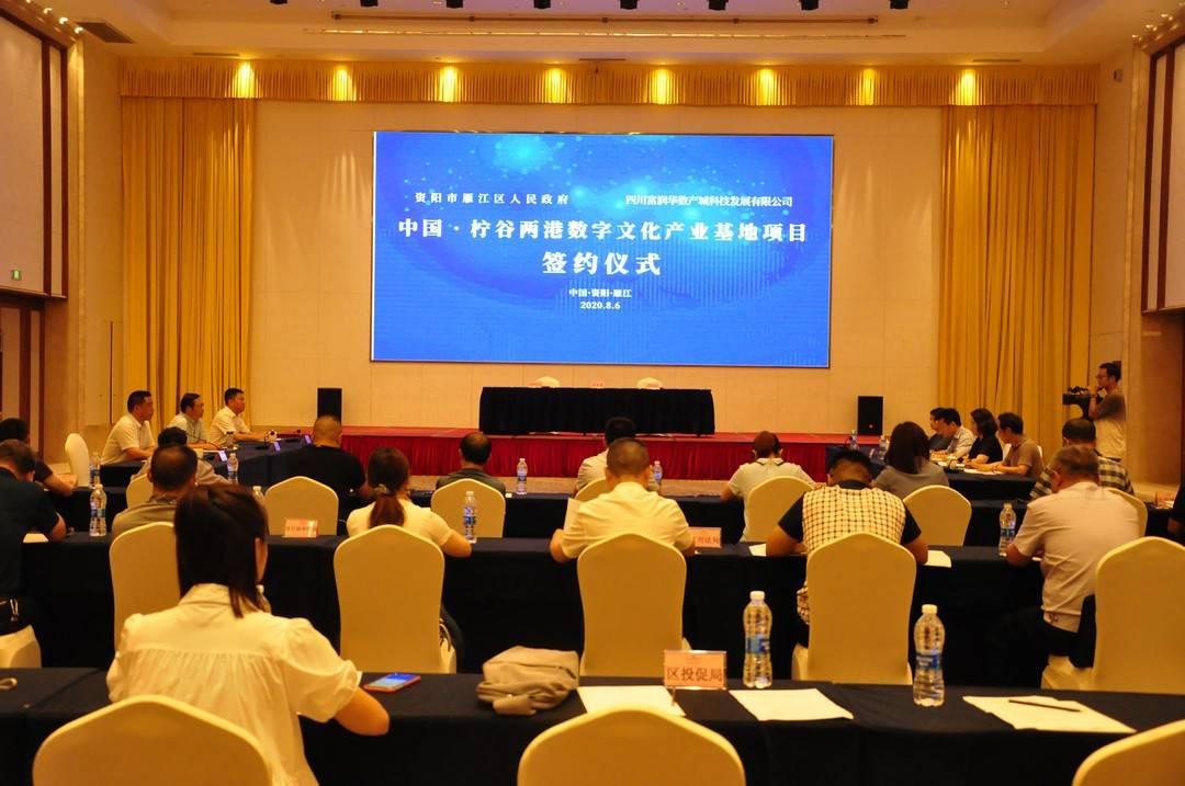 总投资50亿元的数字文化产业项目落地四川雁江 未来交易规模或上千亿元