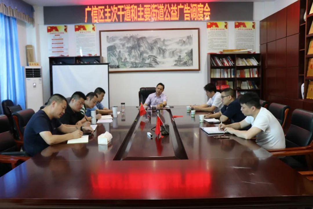 广信区委常委、宣传部长傅元本持召开区主次干道和主要街道公益广告调度会