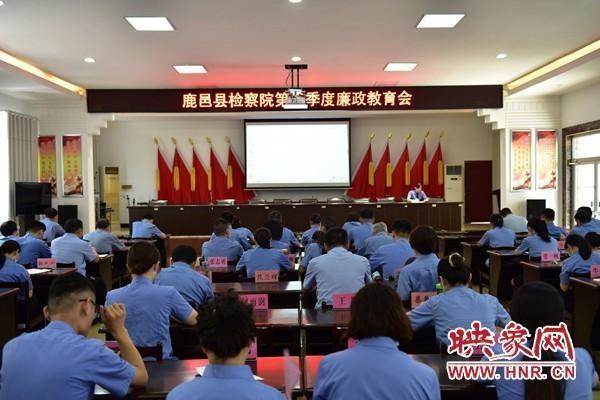 鹿邑县人民检察院召开第三季度廉政教育会