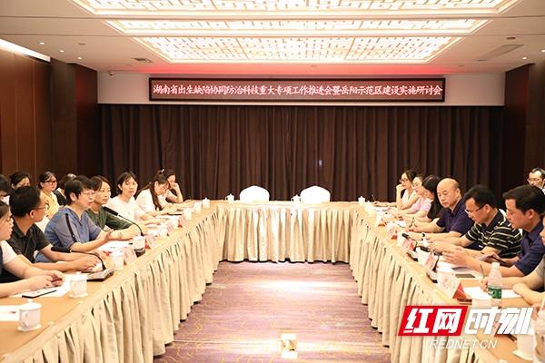 湖南省出生缺陷协同防治科技重大专项工作推进会在岳阳市召开