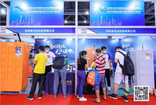 2020年电动车华南展在穗开幕 易马达e换电闪耀亮相