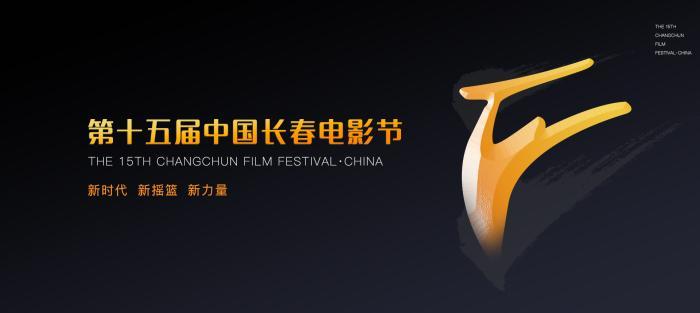 第15届长春电影节9月5日起举行 增加国际影展单元