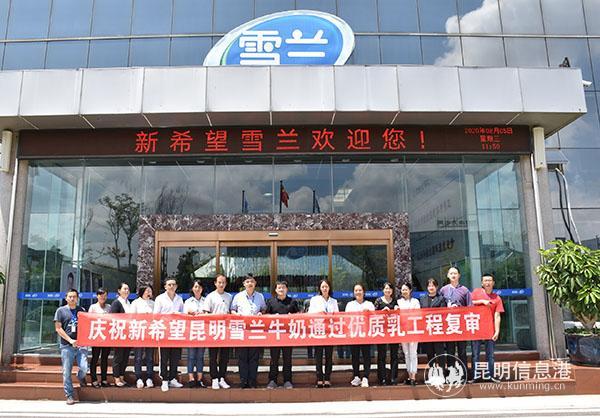 再树新标,新希望雪兰牛奶第二次通过中国优质乳工程复审验收!