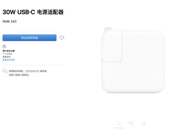 苹果中国悄然发布新品:30W USB-C充电头