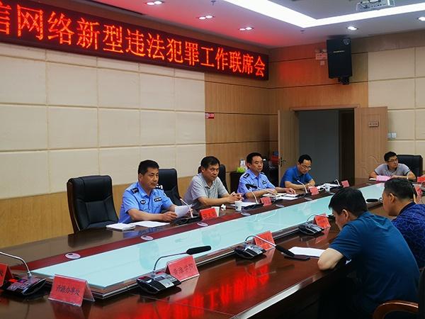 驻马店市经济开发区召开打击治理电信网络新型违法犯罪工作联席会议