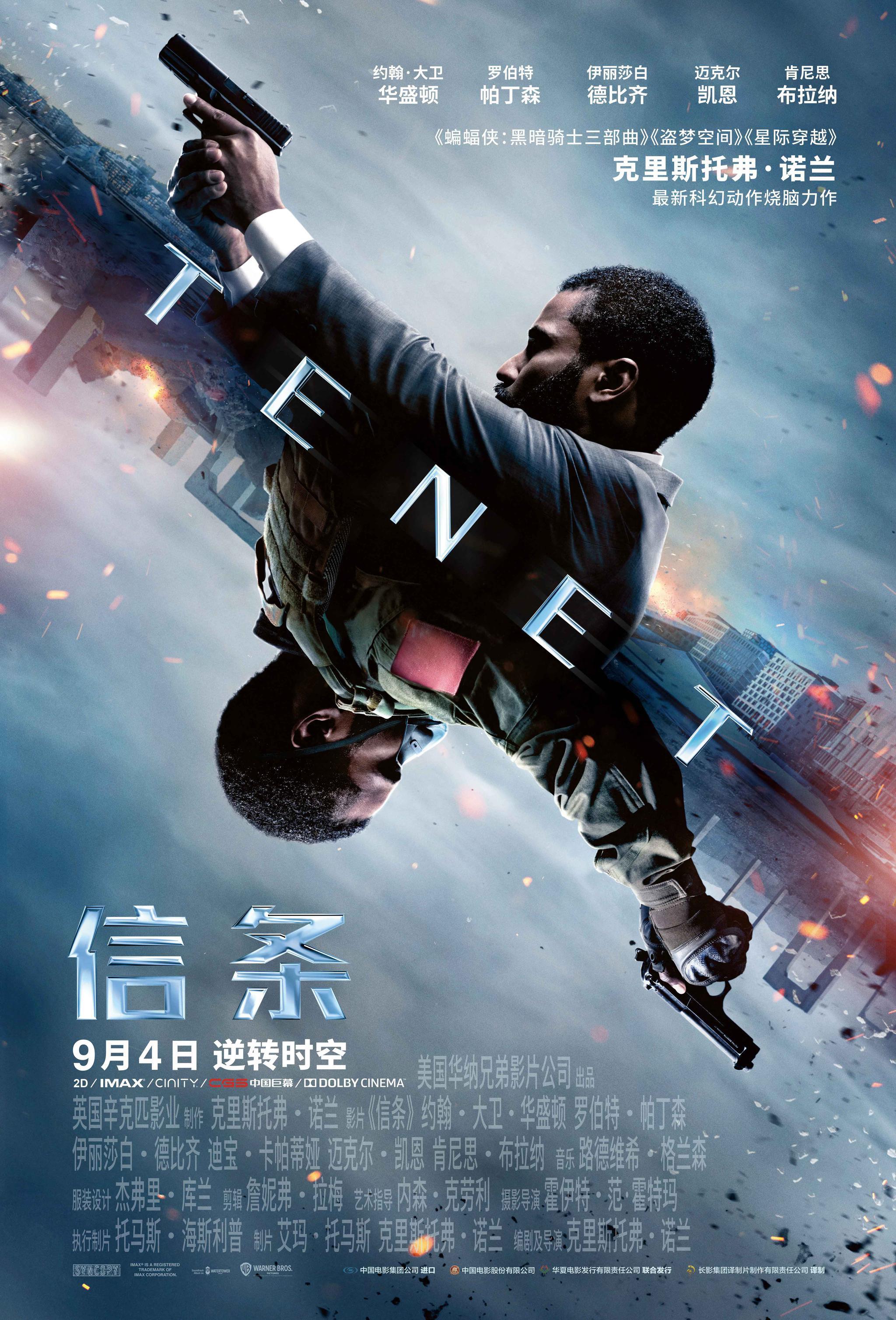 诺兰新片《信条》正式宣布定档9月4日内地上映