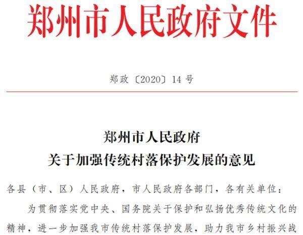 保护传统村落 郑州将拿出4000万元专项资金改善和修复村貌