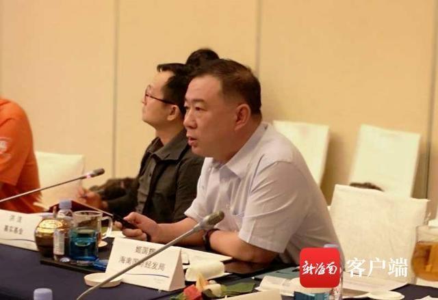 海南国际经济发展局联合复星集团举办海南自贸港生态产业推介会