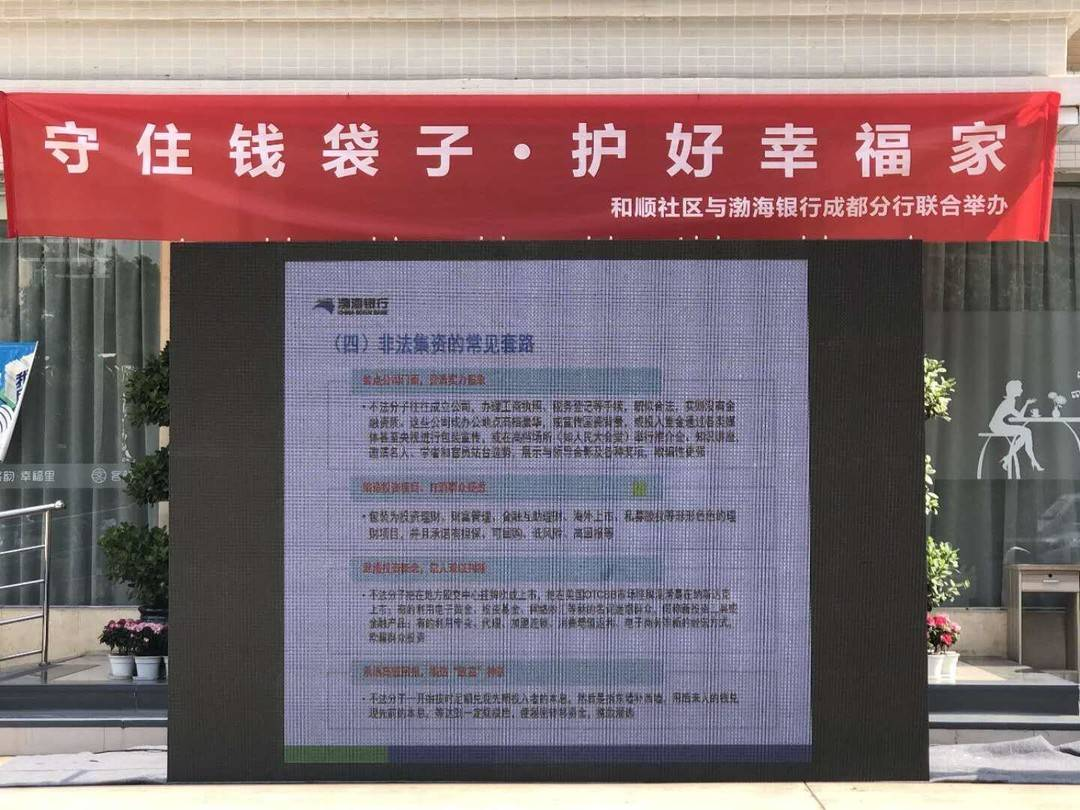 """渤海银行成都分行持续深入开展 """"金融知识进万家""""宣传活动"""