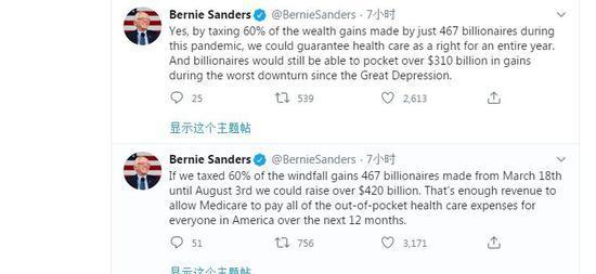 桑德斯拟提议对富豪们疫情期间暴增的财富征税60%