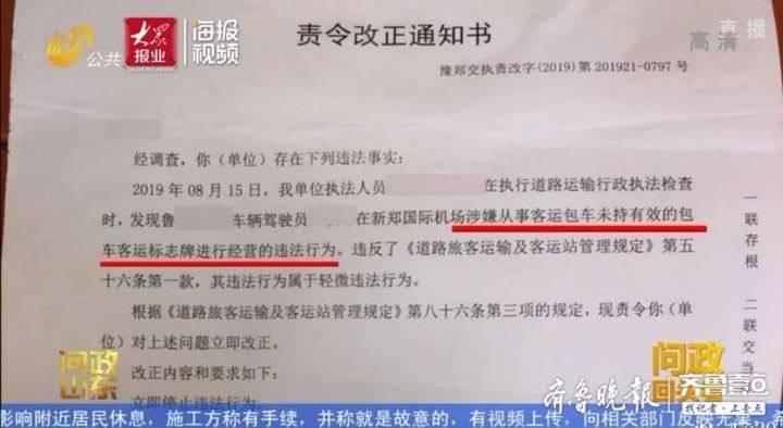 问政山东 司机贷款买车跑菏泽到新郑营运线,结果出省就被罚