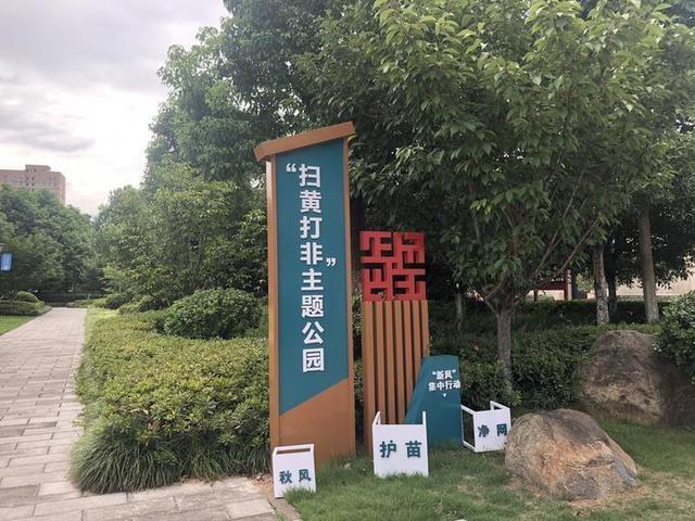 """东阳市建成首个""""扫黄打非""""主题公园"""