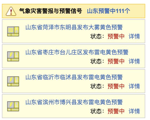 山东已发111个预警 暴雨橙色雷电黄色预警继续