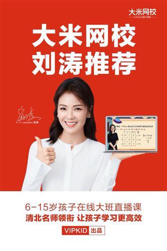 刘涛代言大米网校 助力亿万中国孩子学得好考得棒