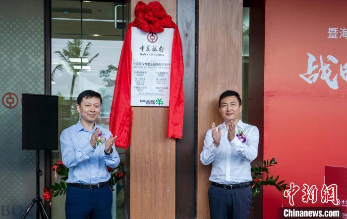 海南博鳌乐城国际医疗旅游先行区获中国银行百亿融资意向
