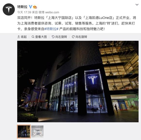 双店同开,特斯拉上海门店升至14家