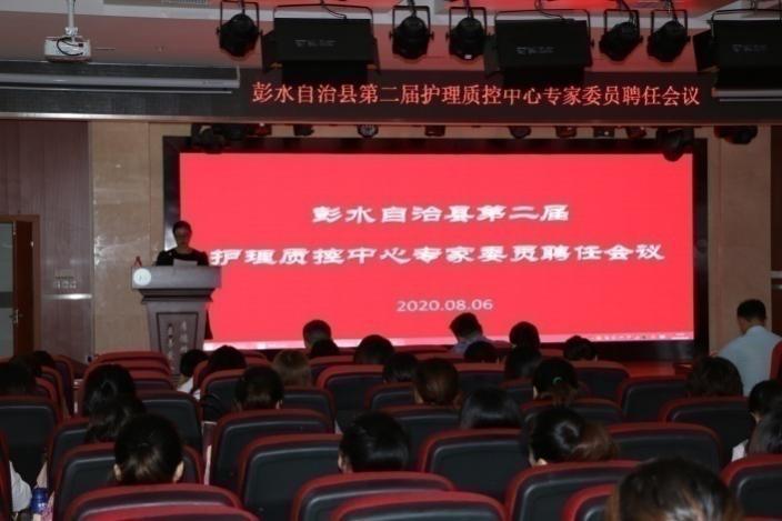 彭水自治县举行护理质量控制中心专家委员聘任会议