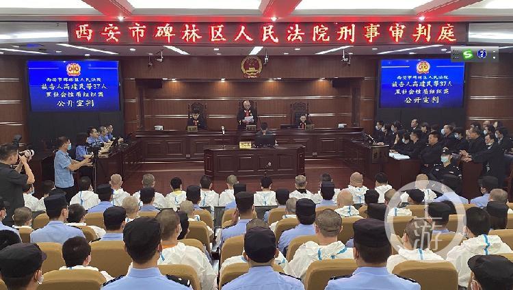 西安水磨村干部集体涉黑案宣判:老支书高建民获刑25年,查扣涉案财产1.5亿