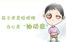 六一儿科专家强调:孩子频繁眨眼睛的背后,可能深藏重大隐患