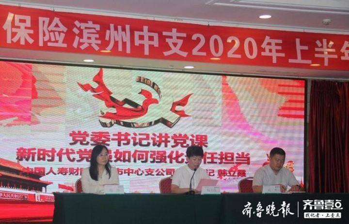 中国人寿财险滨州市中心支公司召开2020年上半年工作会议