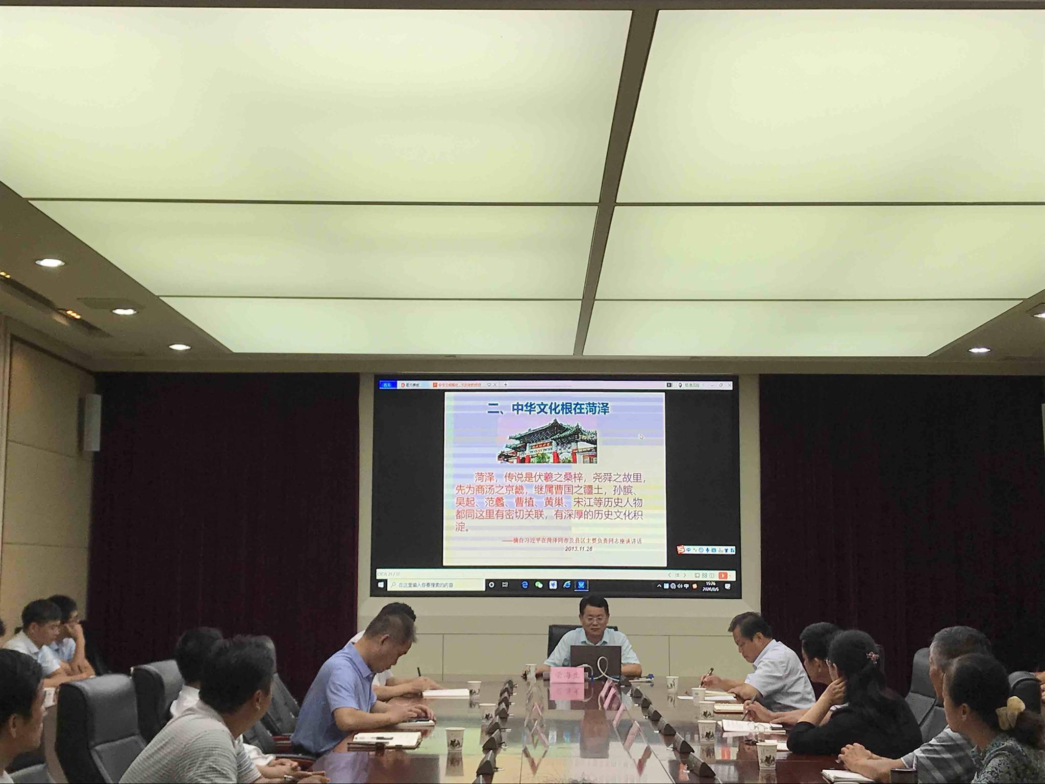 菏泽市委机关举办菏泽传统文化专题讲座