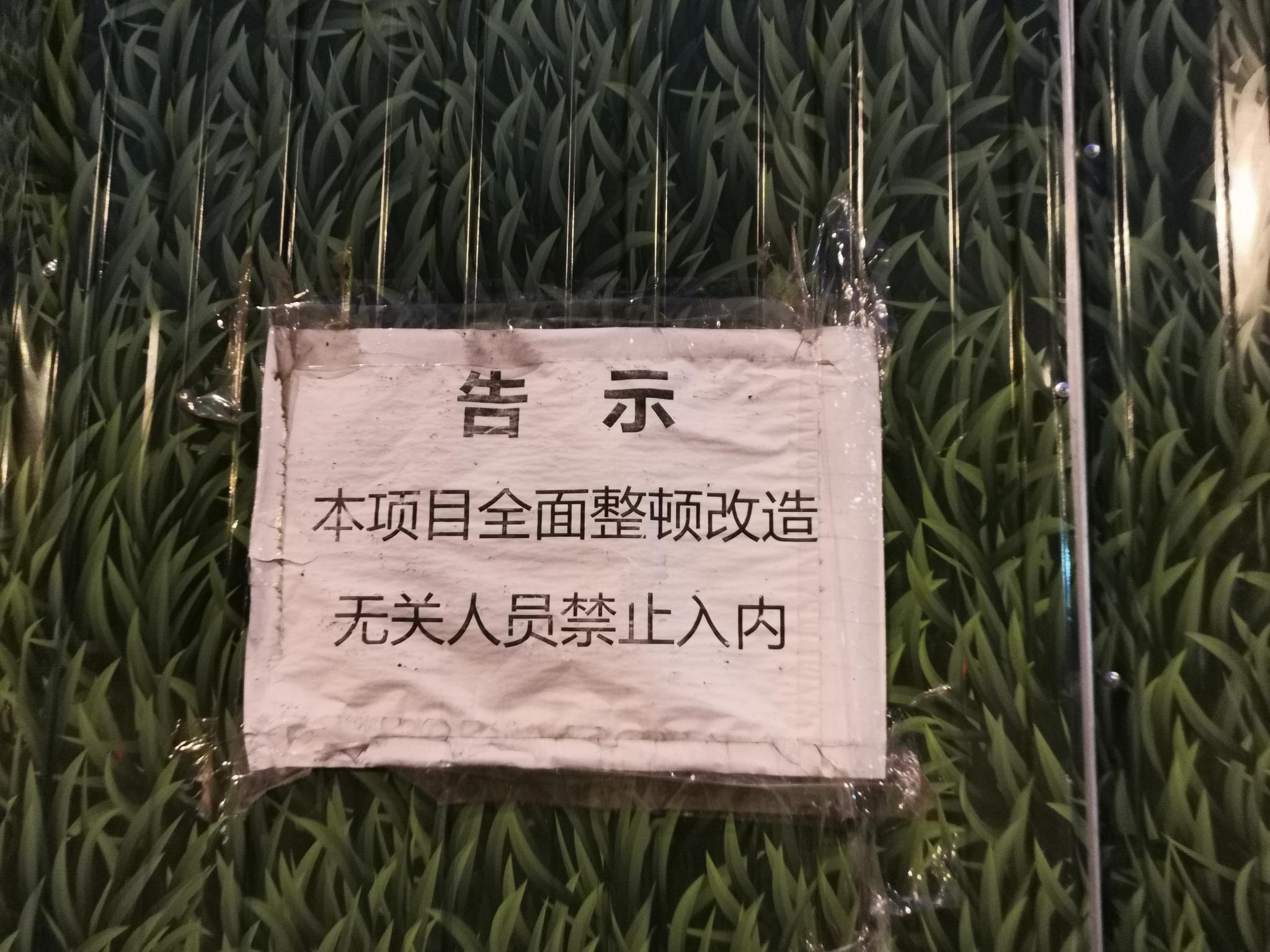 黄光裕旗下北京悦秀城出售 变身写字楼能否扭转长期经营不善?