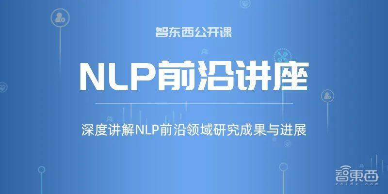 西湖大学文本智能实验室助理研究员闵庆凯:基于神经隐变量模型的对话状态推理 | 公开课预告
