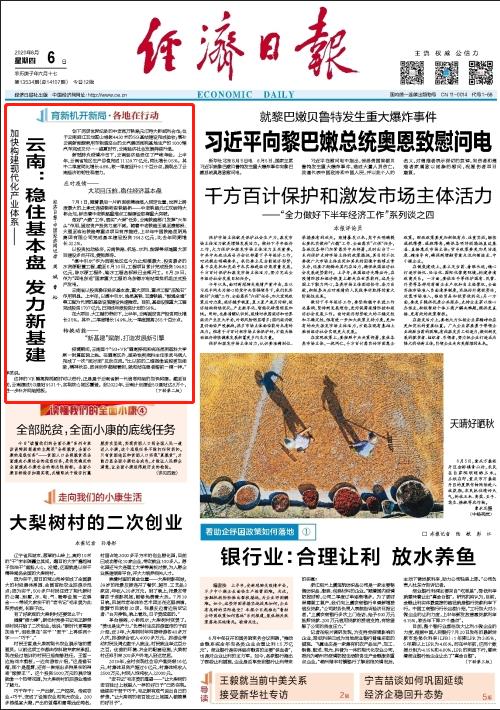 [杏彩代理]版头条刊发的杏彩代理云南加快构建现代图片