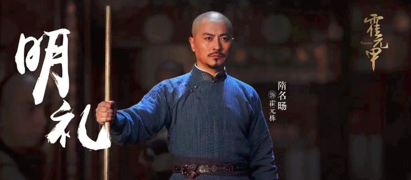 《大侠霍元甲》讲述一代宗师故事 宣扬中华武术
