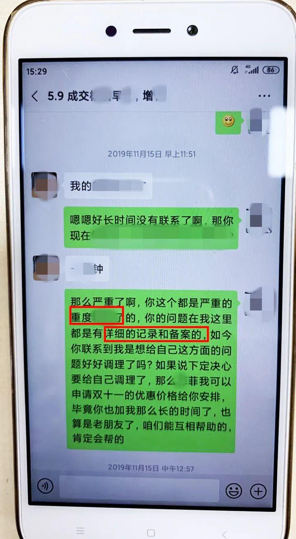 """男子向""""美女医生""""网购""""壮阳药"""" 结果无一是真"""