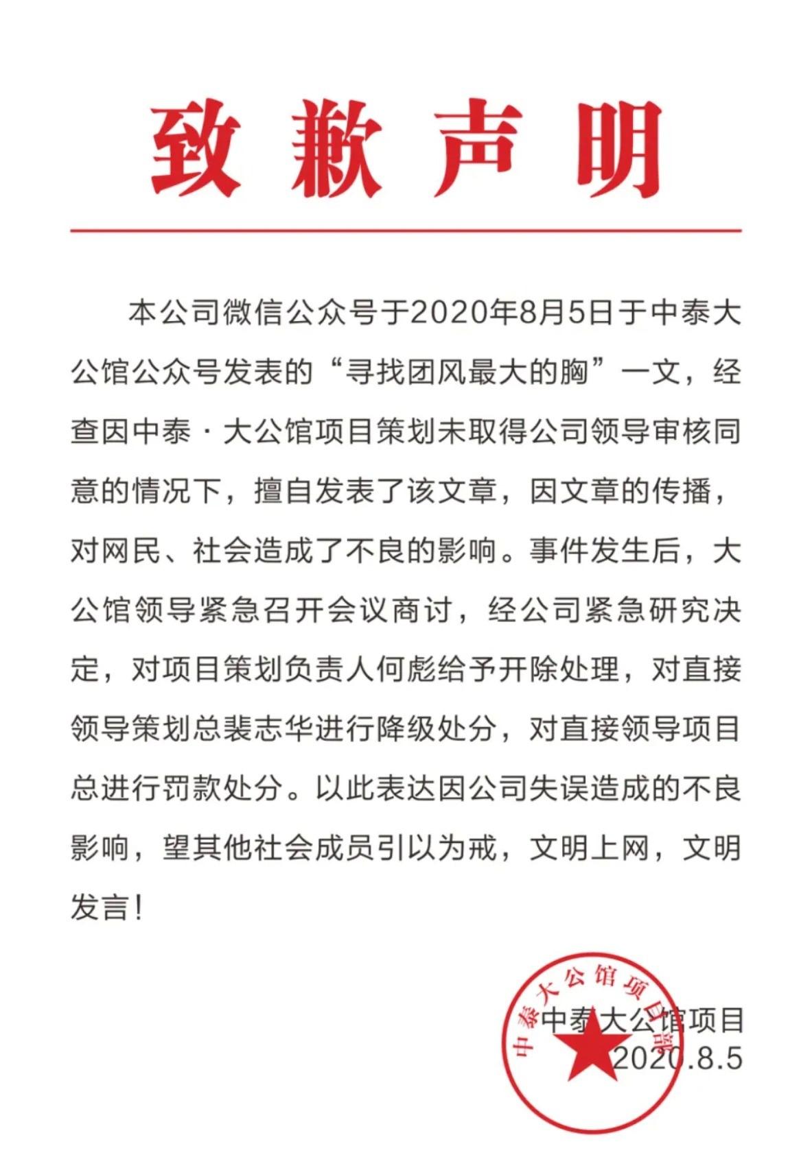湖北一房企文案涉嫌低俗宣传 已开除项目策划负责人