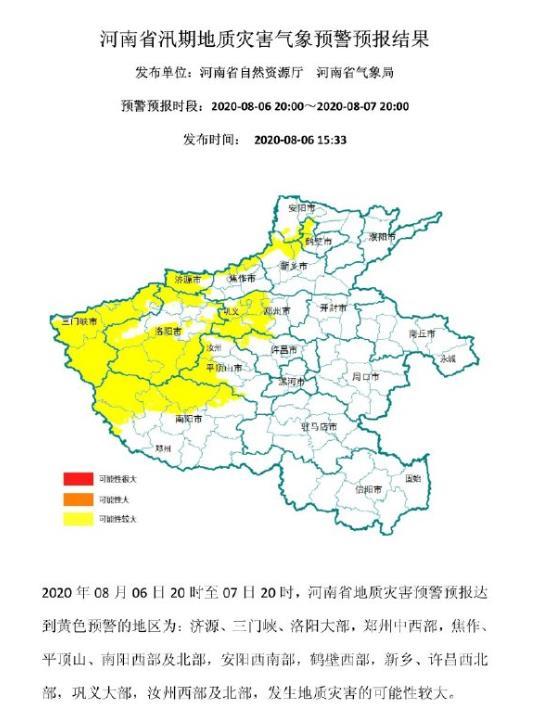 河南发布雷电黄色预警 这些地区还可能发生地质灾害