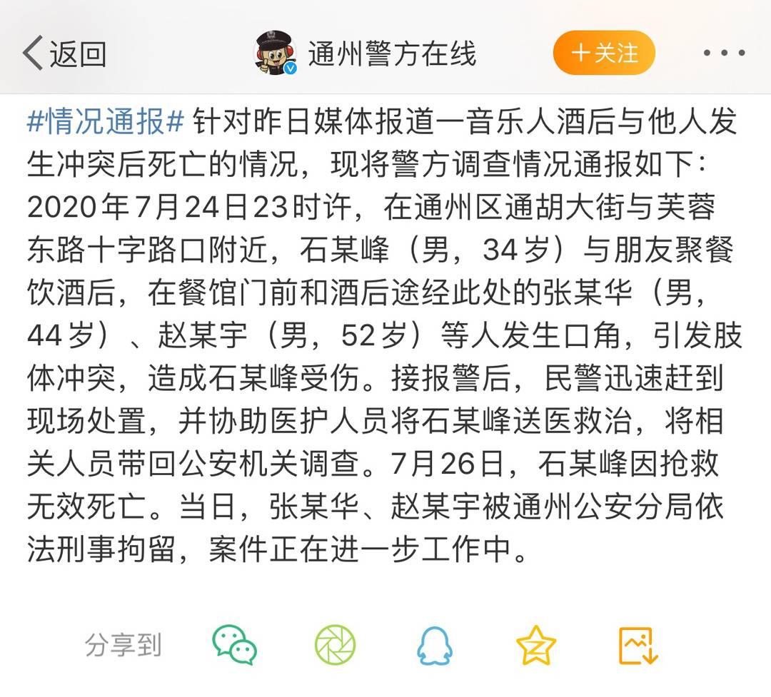 北京警方:音乐人石某峰酒后与人发生冲突死亡 两人刑拘