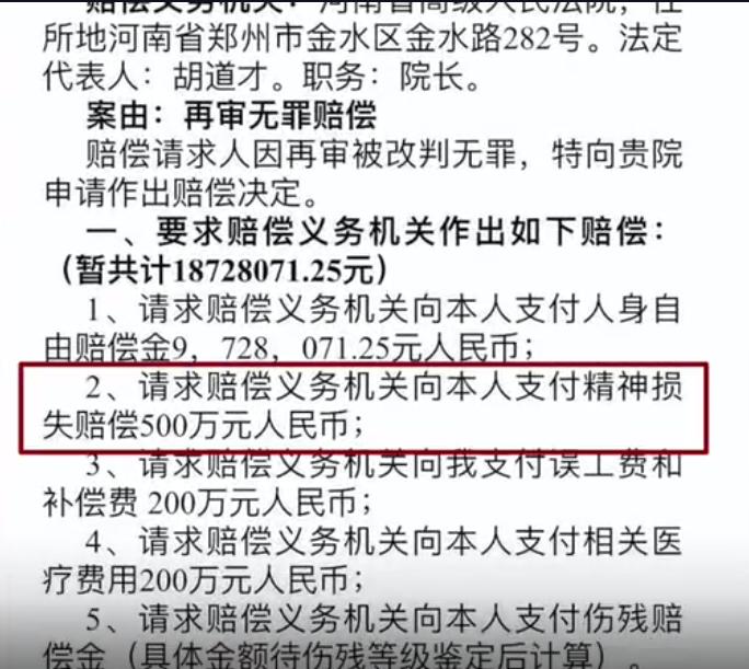 河南投毒案当事人吴春红获262万余元国家赔偿