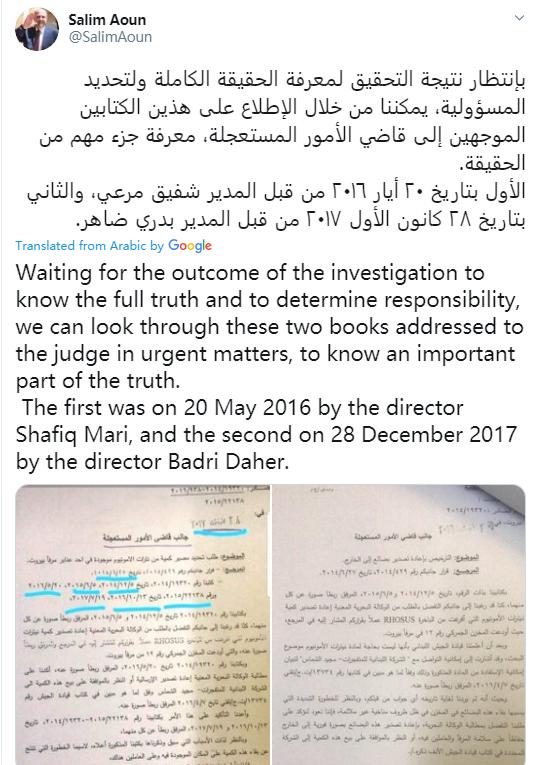 (图为黎巴嫩一位议员贴出的海关询问法庭该如何处置货轮的信件)