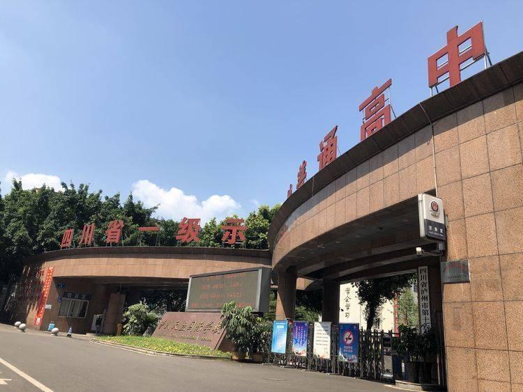 """祝贺!四川泸州天立学校2人通过北大、清华""""强基计划""""被录取"""