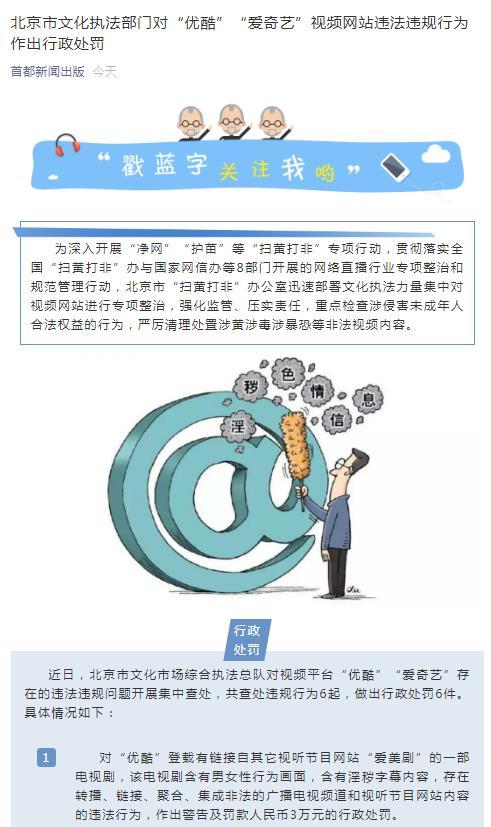 """北京对""""优酷""""""""爱奇艺""""违法违规行为作出行政处罚"""