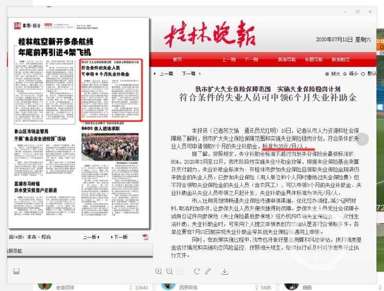失业补助金每月35元,桂林人社局:失业补助金不等于失业保险金