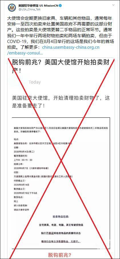 恒达官网登录,华大使馆拍卖二恒达官网登录手财物图片