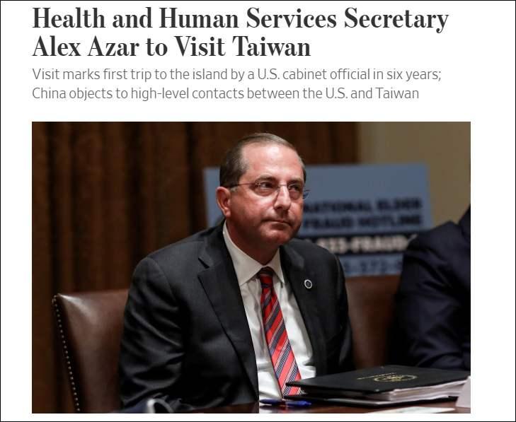 """视频 派卫生部长访台,美国要""""搏一把""""还是""""切香肠""""?"""