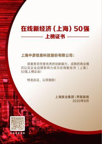 """""""在线新经济(上海)50强""""揭晓 优刻得、返利网等企业上榜"""