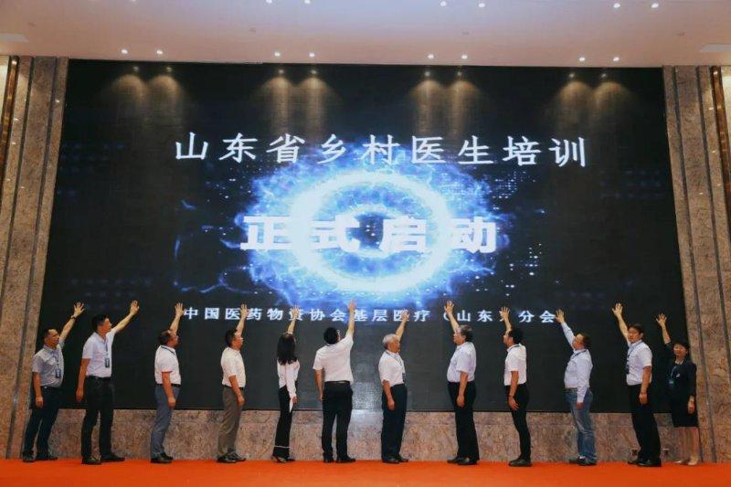 中国医药物资协会基层医疗(山东)分会成立大会在济南召开
