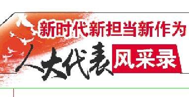 高青县花沟镇人大代表王红卫:为民办事善代言 履职尽责谋发展