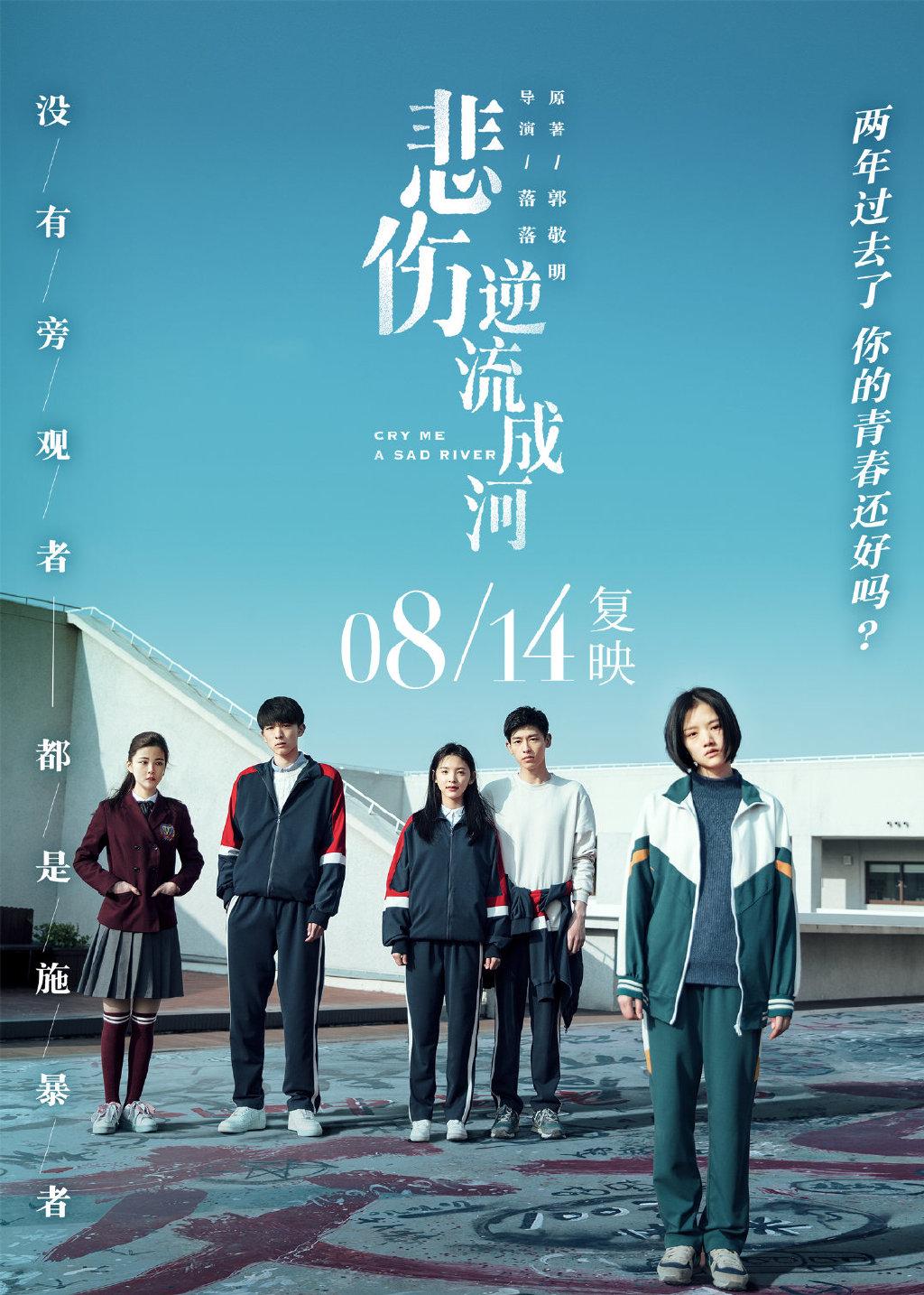 电影《悲伤逆流成河》8月14日复映,改编自郭敬明同名小说