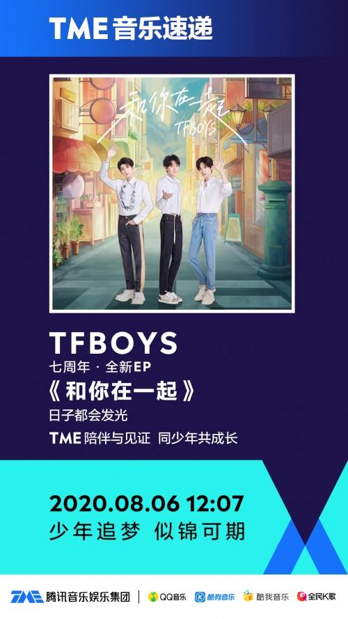 恋爱三部曲花式表白 TFBOYS最新EP独家上线腾讯音乐娱乐集团
